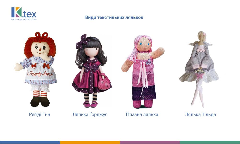 Чим наповнити текстильні ляльки 7d2524aa79139